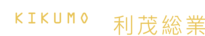 株式会社利茂総業